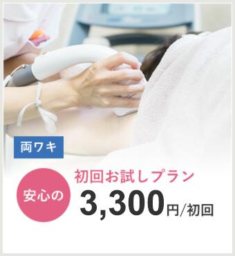 両ワキ初回お試し安心プラン…3,240円(初回)